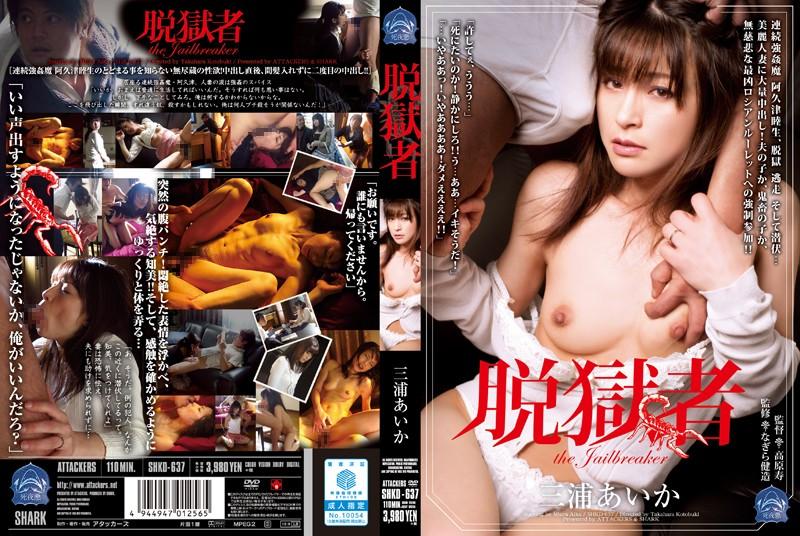 人妻、AIKA(三浦あいか)出演の強姦無料熟女動画像。脱獄者 三浦あいか