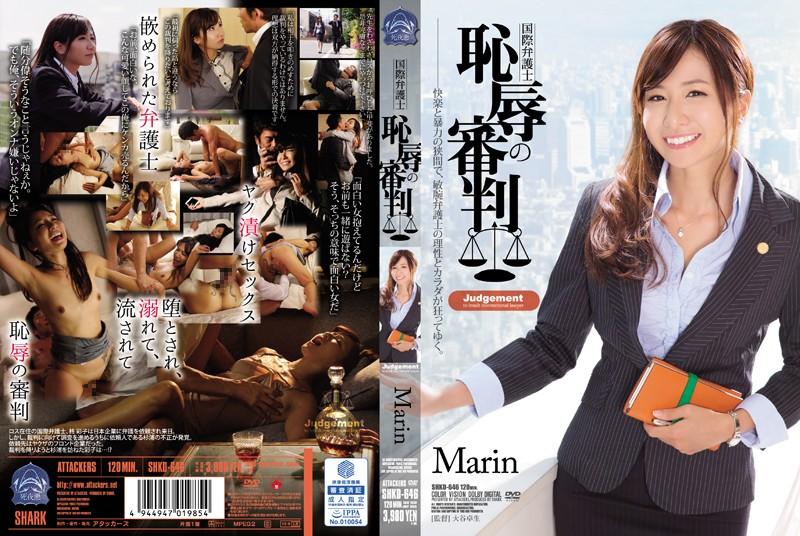 [SHKD-646] 国際弁護士 恥辱の審判 Marin