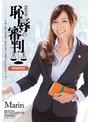 国際弁護士 恥辱の審判 Marin