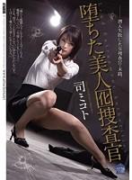(shkd00651)[SHKD-651] 堕ちた美人囮捜査官 司ミコト ダウンロード