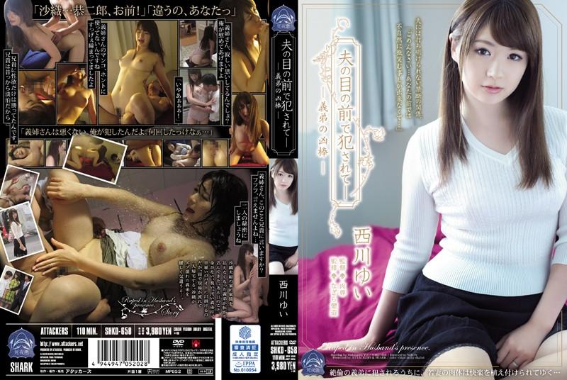 人妻、西川ゆい出演の無料熟女動画像。夫の目の前で犯されて― 義弟の凶棒 西川ゆい
