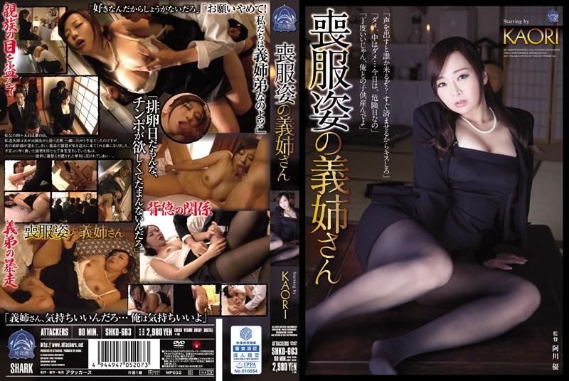 姉、KAORI出演の辱め無料熟女動画像。喪服姿の義姉さん KAORI