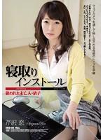 「寝取りインストール 狙われた未亡人・依子 芹沢恋」のパッケージ画像