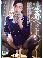 (shkd00668)[SHKD-668] 凌辱ヘッドハンター 人妻CA・由美の場合 沢木えりか ダウンロード