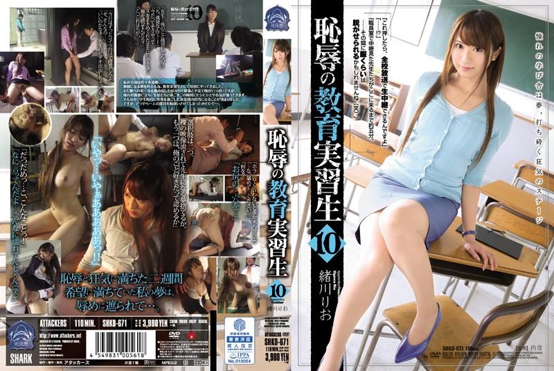 shkd671「恥辱の教育実習生10 緒川りお」(アタッカーズ)