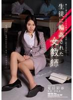 生徒に輪姦された女教師 夏目彩春 ダウンロード