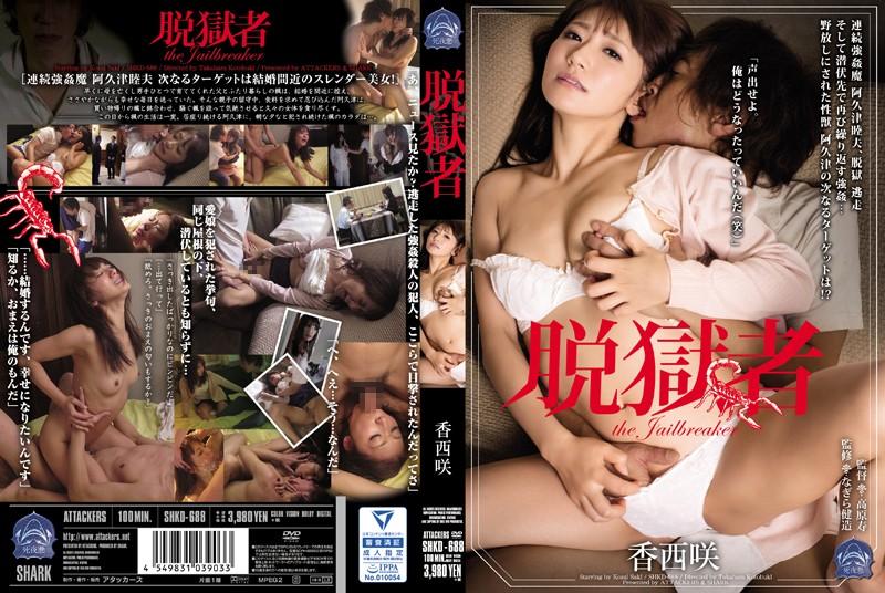 【香西咲】脱獄者の巨根で体を開発される箱入り娘 動画書き起こし・レビューを読む