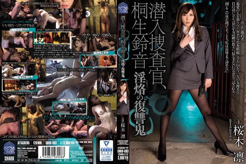 [SHKD-693] 潜入捜査官、桐生鈴音 淫烙の復讐鬼 桜木凛