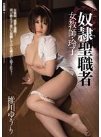 奴隷聖職者女教師・玲子推川ゆうり【shkd-699】