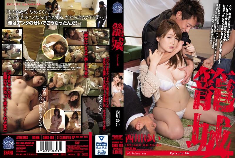 籠城 Episode:06 西川ゆい