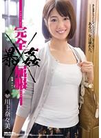 「完全屈服暴姦 川上奈々美」のパッケージ画像