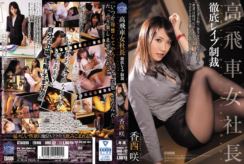 女社長、香西咲出演のレイプ無料動画像。高飛車女社長 徹底レイプ制裁 香西咲