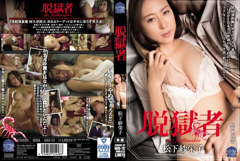 人妻、松下紗栄子出演の強姦無料熟女動画像。脱獄者 松下紗栄子