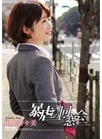 【画像】暴虐の同窓会 川上奈々美