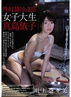 性奴隷No.103 女子大生真島依子 川上奈々美 ダウンロード