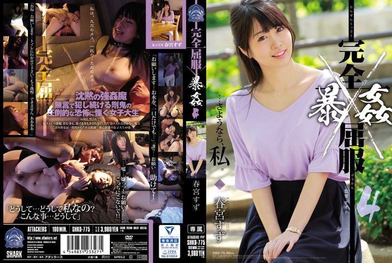 女子大生、春宮すず出演の監禁無料動画像。完全屈服暴姦4 春宮すず