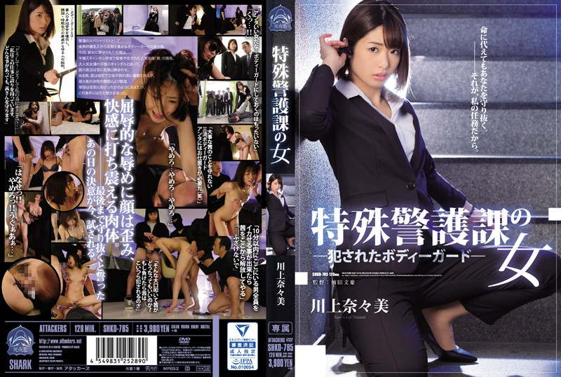 特殊警護課の女 犯されたボディーガード 川上奈々美