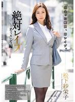 「絶対レ○プ オフィスレディ編 松下紗栄子」のパッケージ画像