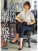 女探偵 屈辱の悦楽 川上奈々美 ダウンロード
