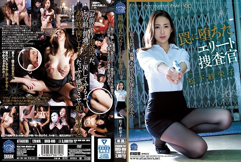 女捜査官、松下紗栄子出演の無料動画像。罠に堕ちたエリート捜査官 松下紗栄子