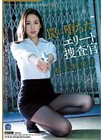 「罠に堕ちたエリート捜査官 松下紗栄子」のパッケージ画像