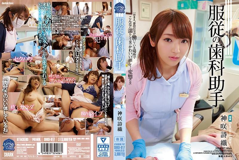 服従の歯科助手 神咲詩織 パッケージ画像