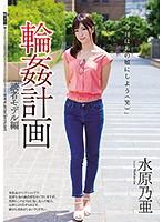 輪姦計画読者モデル編水原乃亜【shkd-828】