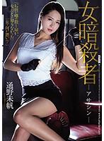 女暗殺者アサシン通野未帆【shkd-847】