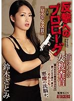 反撃へのプロローグ捕らわれの女捜査官鈴木さとみ【shkd-853】