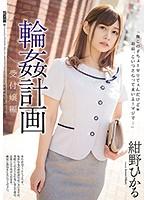 輪姦計画受付嬢編紺野ひかる【shkd-859】