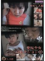 中だし人形 愛玩少女コレクション1 ダウンロード