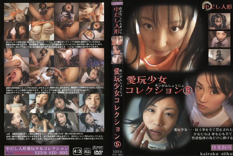 タンクトップの素人女性の中だし無料ロリ動画像。中だし人形 愛玩少女コレクション5