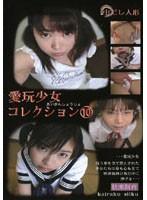 中だし人形 愛玩少女コレクション10 ダウンロード