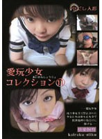 中だし人形 愛玩少女コレクション11