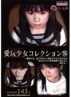 中出し人形 愛玩少女コレクション15 ダウンロード
