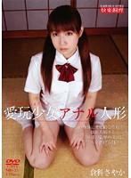 (sid00023)[SID-023] 愛玩少女 アナル人形 倉科さやか ダウンロード