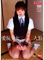 愛玩少女 アナル人形4 美室南朋 ダウンロード