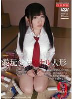 愛玩少女 アナル人形9 中野ありさ ダウンロード