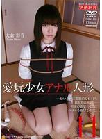愛玩少女 アナル人形11 大倉彩音 ダウンロード