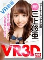 【VR×S1】国民的アイドル三上悠亜がヴァーチャルリアル空間であなたに跨ってSEXしてあげる