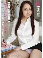家庭教師の素顔 先生のいやらしい香り Vol.3