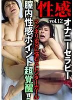 性感オナニーセラピー vol.12 マンネリSEXに悩むスレンダーガール 膣内性感ポイント超覚醒!! ダウンロード