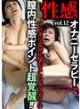 性感オナニーセラピー vol.12 マンネリSEXに悩むスレンダーガール 膣内性感ポイント超覚醒!!