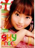 Sky Angel 08 綾野みゆき ダウンロード