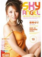 (skyj010)[SKYJ-010] Sky Angel 10 岩崎せり ダウンロード