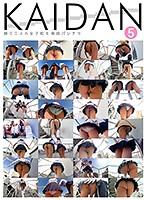 KAIDAN 超ミニスカ女子校生階段パンチラ5 ダウンロード