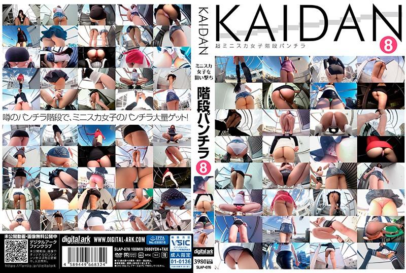 KAIDAN8 パッケージ画像
