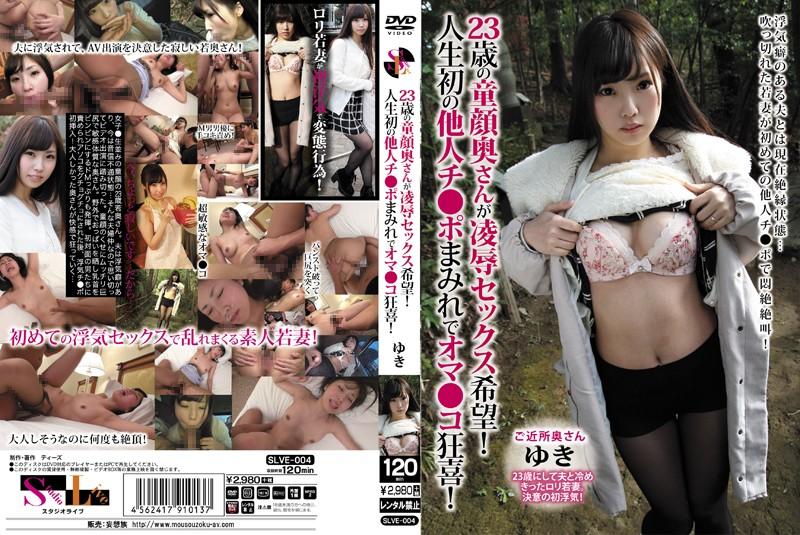 野外にて、ロリの夫婦、小宮山ゆき出演の3P無料美少女動画像。23歳の童顔奥さんが凌辱セックス希望!
