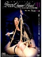 SMクィーンロード VOL.11 Na:Na