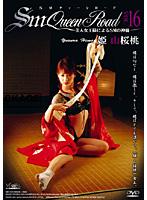 SMクィーンロード VOL.16 姫山桜桃 ダウンロード